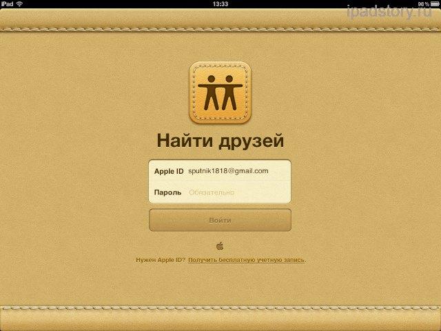 Find my Friends iPad