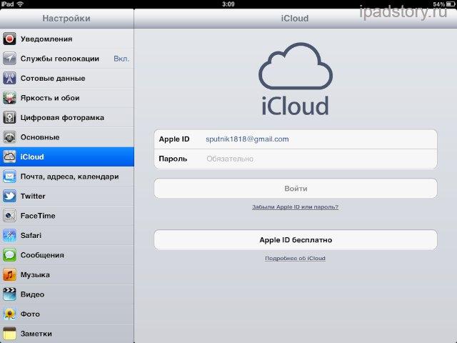iCloud на iPad. Настройка iCloud Всё об iPad