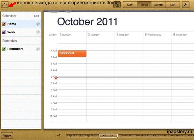 iCloud как работает календарь