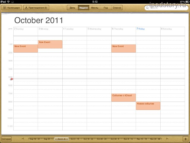 iCloud календарь