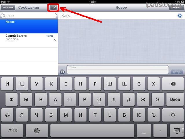 Сообщения в iPad