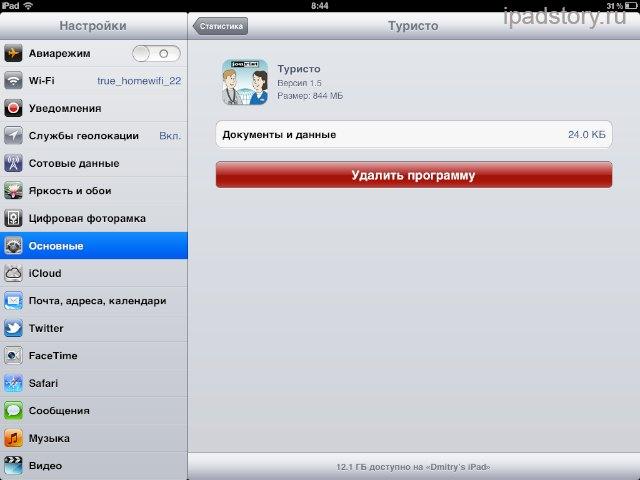 Новое в iOS 5