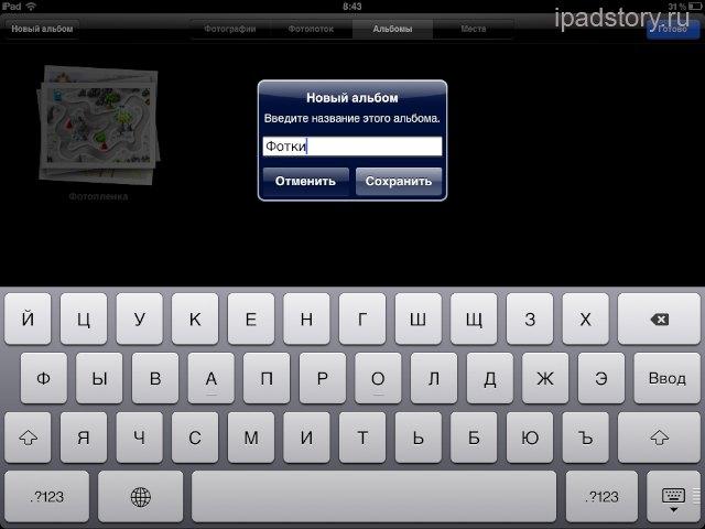 Обзор iOS 5