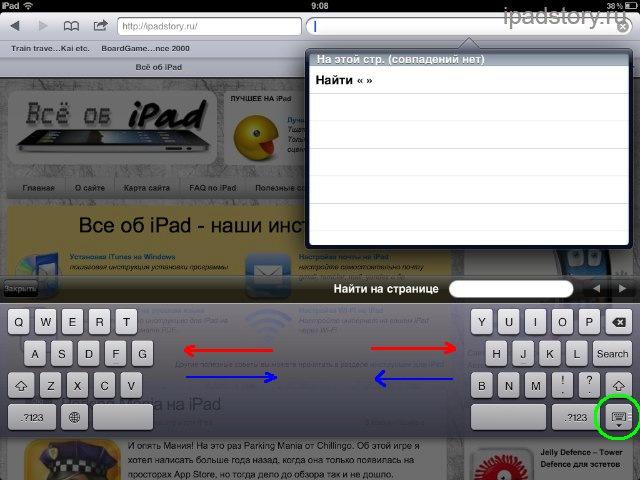 Разделение клавиатуры в iOS 5