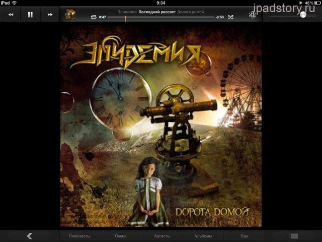 iOS 5 новая музыка