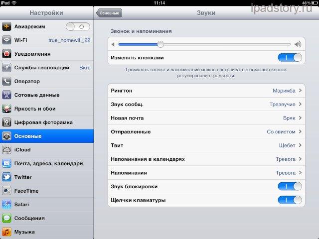 iOS 5 звуки