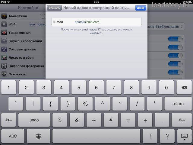 Mail iPad iCloud