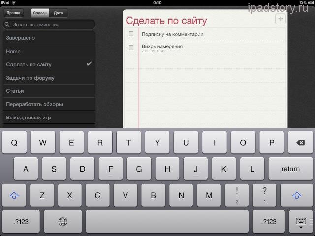 Напоминания на iPad