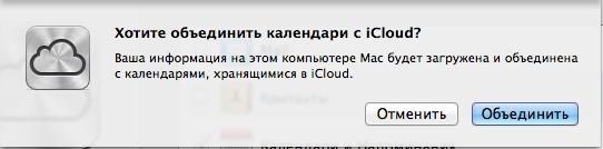 Напоминания iCloud