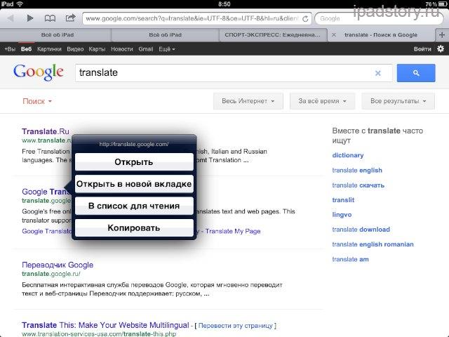 почему гугл не открывает страницы на айфон получая сигналы