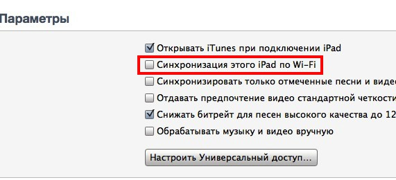 Синхронизация iPad по Wi-Fi