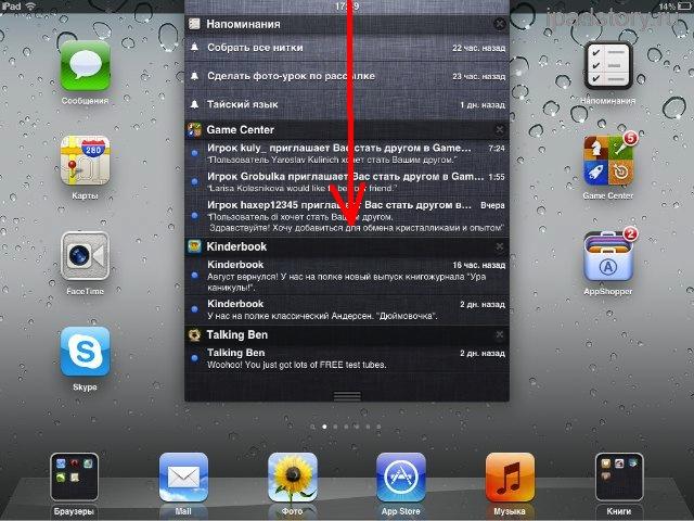 Уведомления в iOS5 iPad