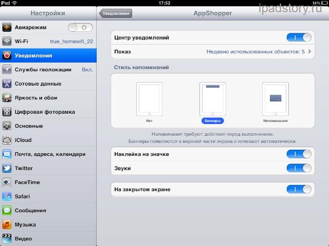Уведомления в iOS5