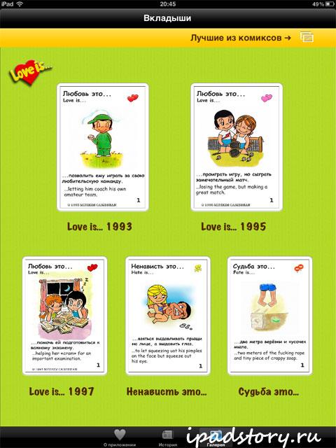 Любовь это - приложение о вкладышах Love is на Ipad