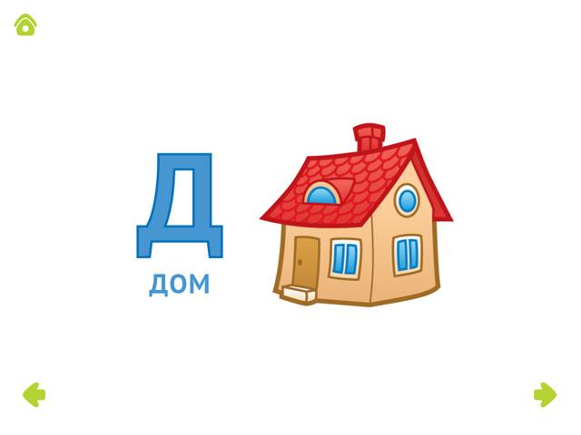 азбука, буквы в программе Муртики