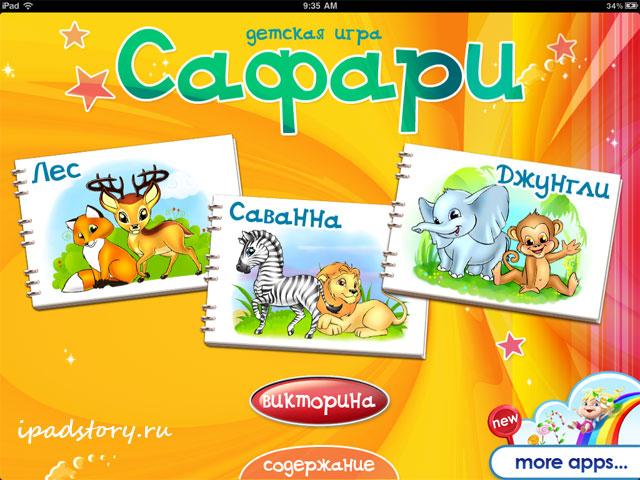 Детская игра «Сафари» - Альбом Сафари на iPad