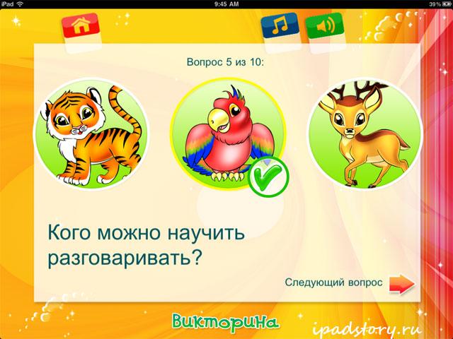 Альбом Сафари на iPad