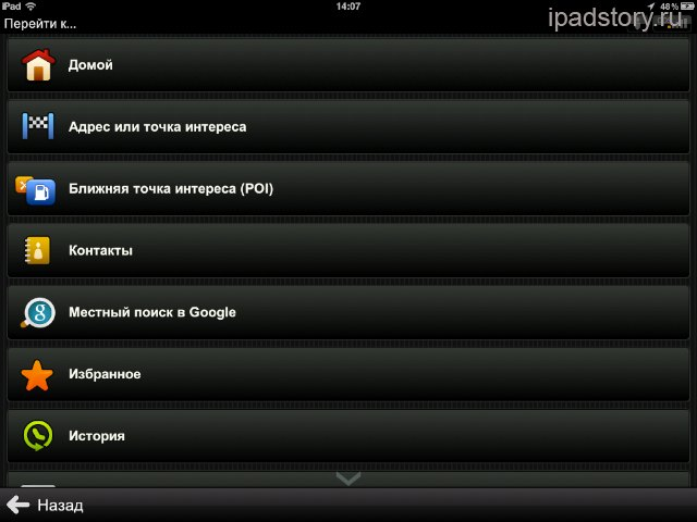Sygic на iPad - обзор навигатора
