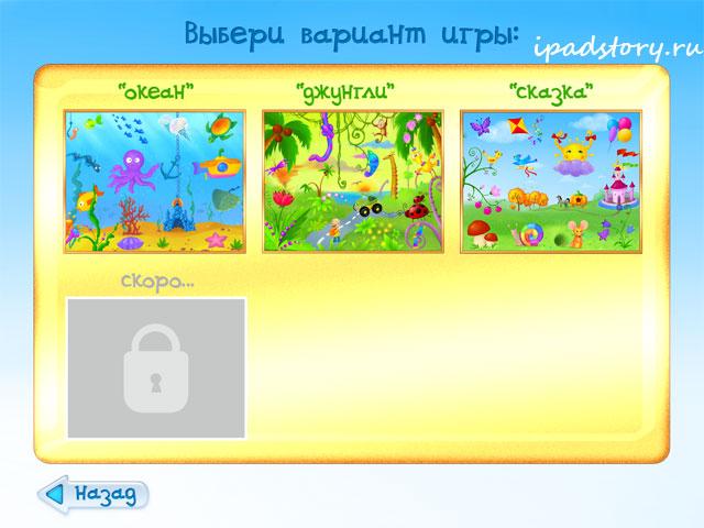 Что изменилось? - приложение на iPad для детей