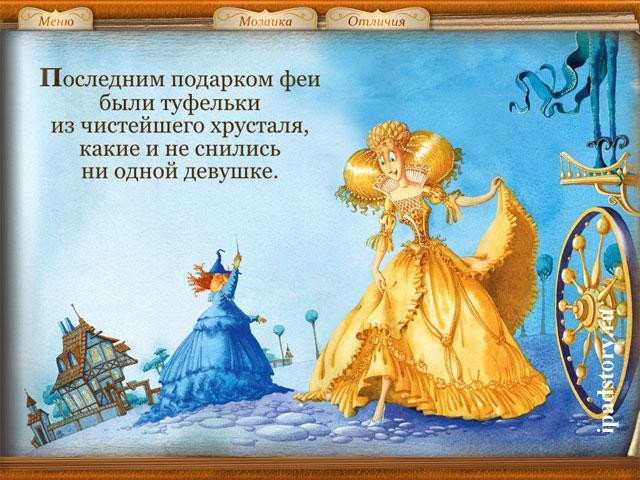 Золушка - Сказка о Хрустальной Туфельке