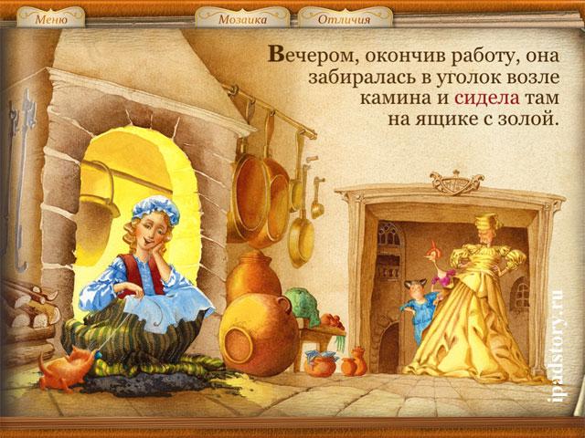 Золушка - Сказка о Хрустальной Туфельке на iPad