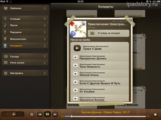 Moskva.fm - радио на iPad