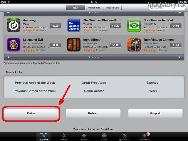 Регистрация в App Store без кредитной карты с iPad