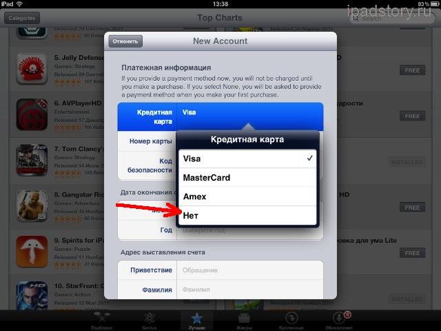 Регистрация в App Store c iPad