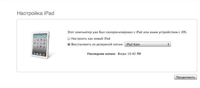 Синхронизирован c iPad