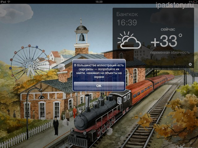 Яндекс Погода на iPad