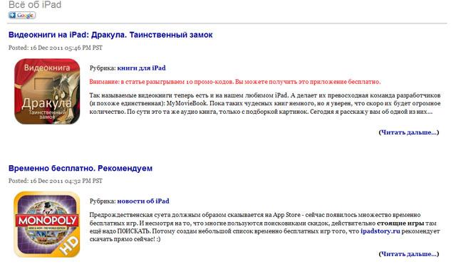 рассылка сайта Всё об iPad