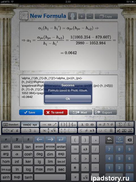 Formula - приложение на iPad для создания математических формул