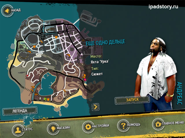 Gangstar Rio: City of Saints, скриншот из игры для iPad