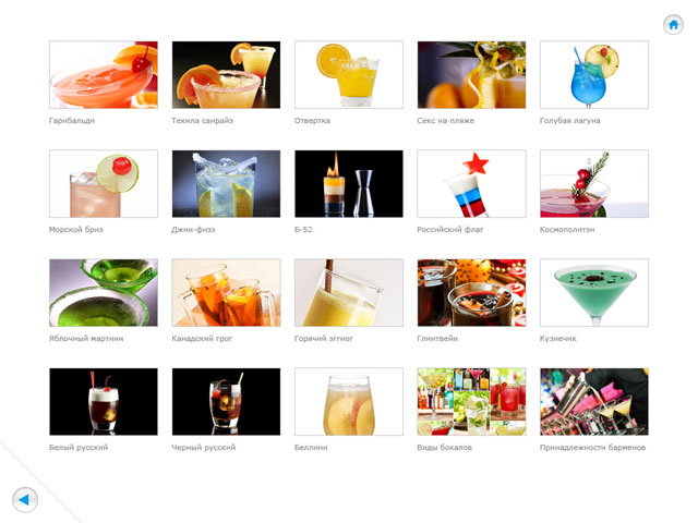 Коктейли - рецепты для iPad