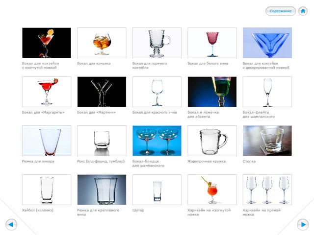 Коктейли - сборник рецептов для iPad, необходимые бокалы