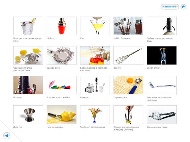 Коктейли - сборник рецептов для iPad, необходимые инструменты и приспособления