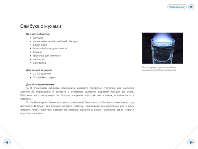 Коктейли - сборник рецептов для iPad