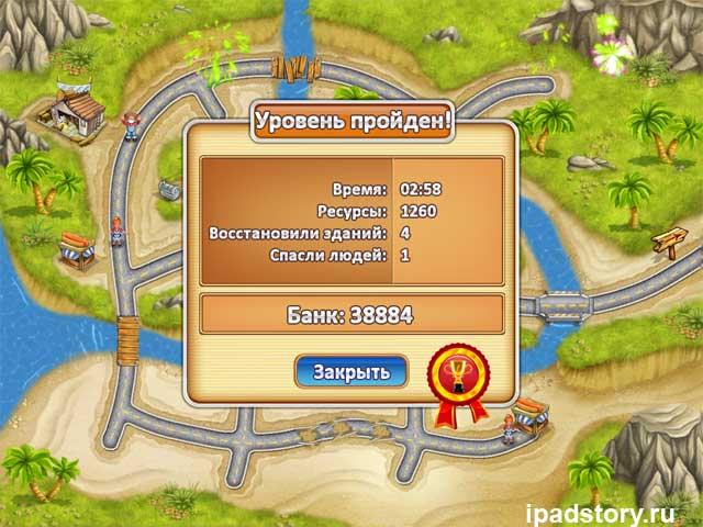Спасатели - скриншот из игры