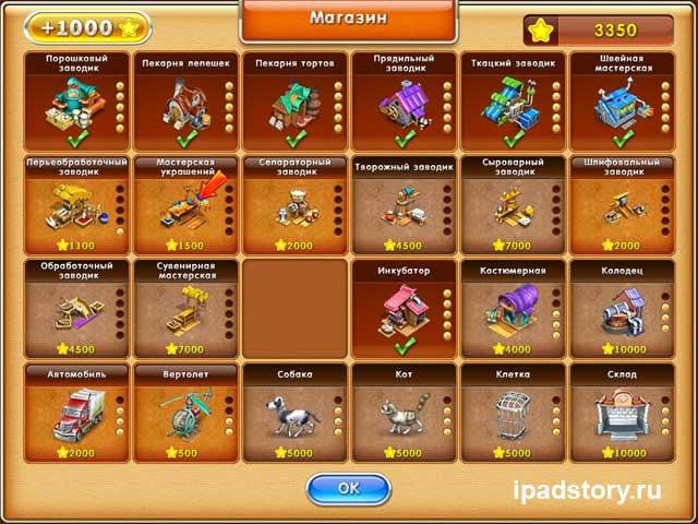 Веселая ферма 3 HD - магазин, скриншот из игры для iPad