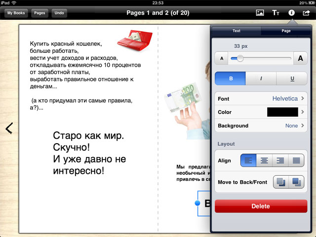 Book Creator для iPad, работа с текстом