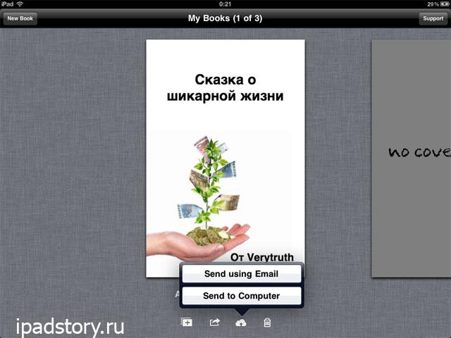 Book Creator - импорт книги