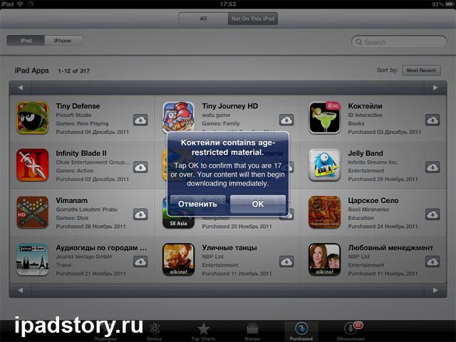установка приложения на iPad - Коктейли