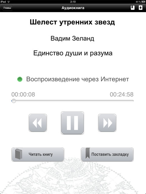Трансерфинг - скриншот приложения для iPad