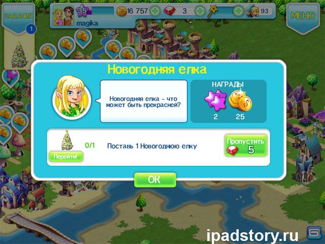задания в игре Fantasy Town