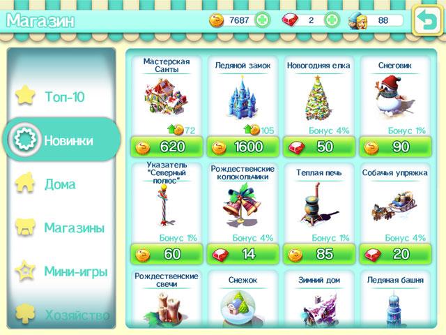 новогодние предметы Fantasy Town