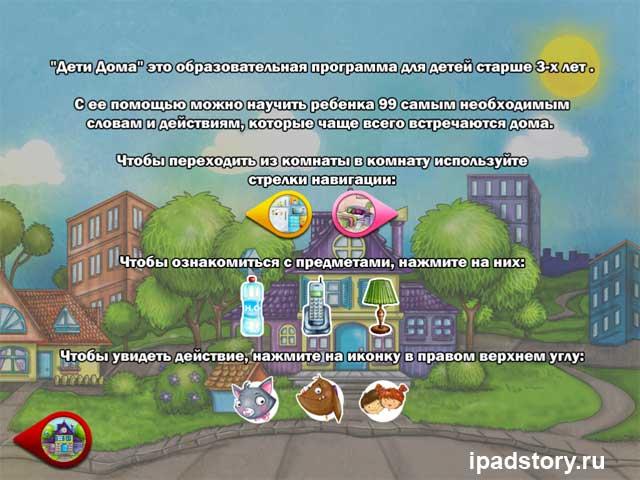 программа Дети Дома HD - скриншот с iPad