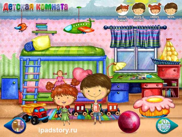 Дети Дома HD - детская комната