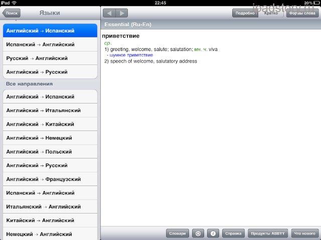 Lingvo iPad