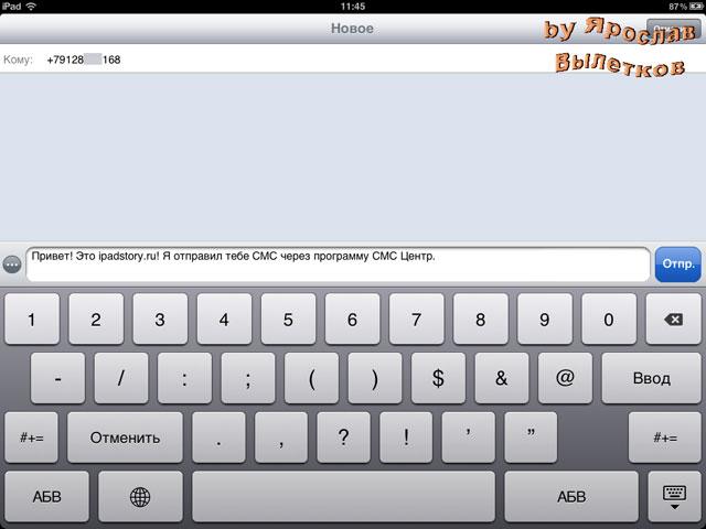 SMS Центр - программа для отправки смс с iPad