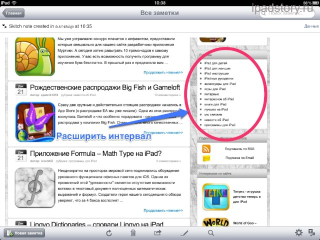 Skitch iPad
